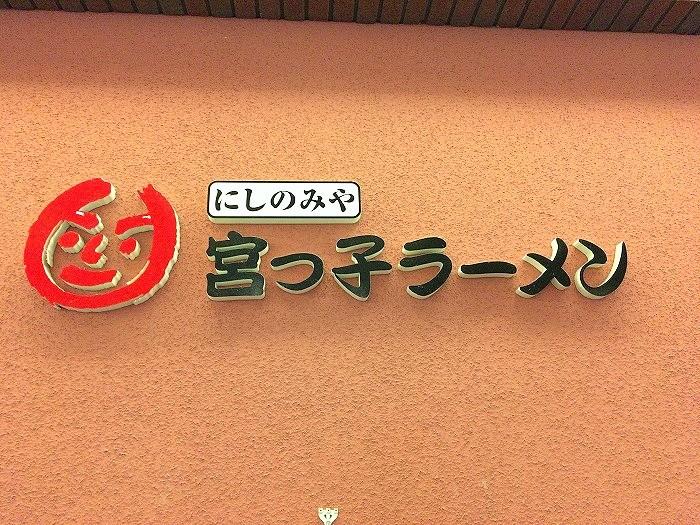 s-18年2月宮っ子ラーメン1