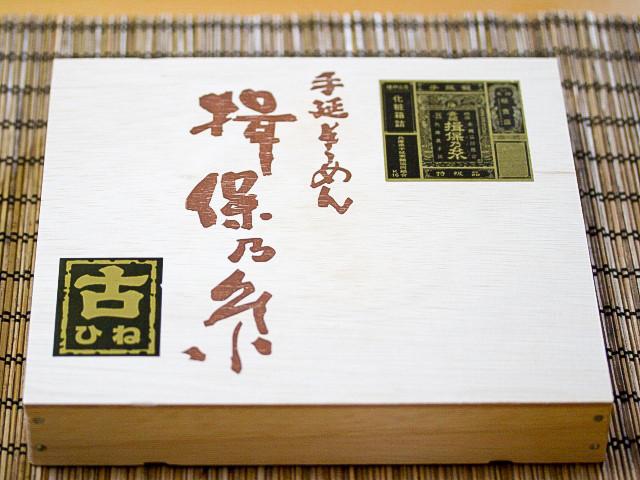 s-揖保乃糸(古)1