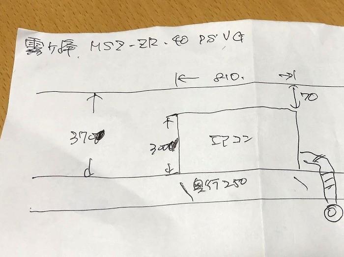 s-エアコン壊れる(18.08.08)4