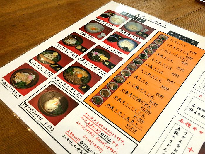 s尼崎で美味しい讃岐うどん2
