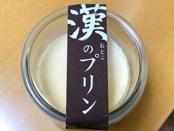 九州男児「漢」イーナプリン2