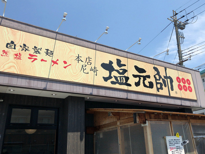 s2019-06-01塩元帥1