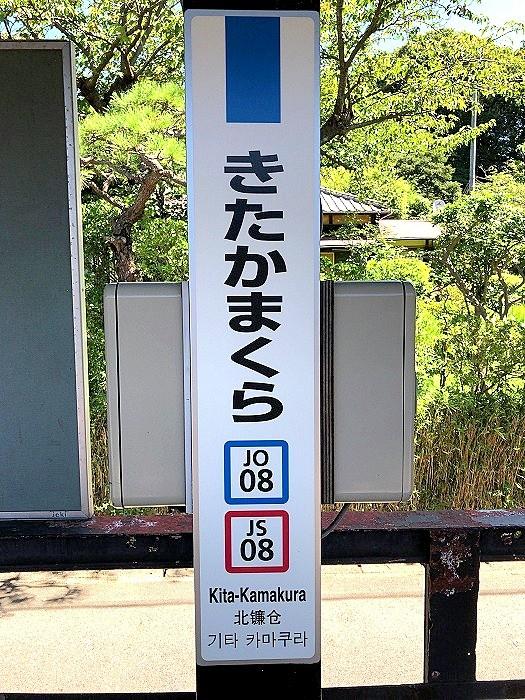 s-北鎌倉1