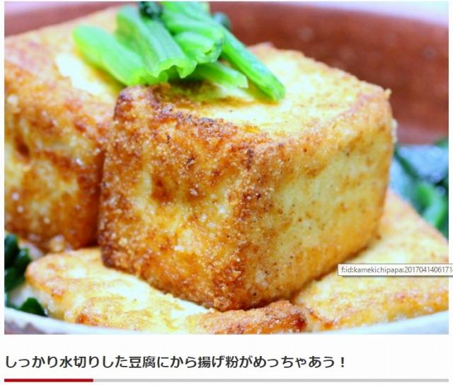 s-豆腐のから揚げ