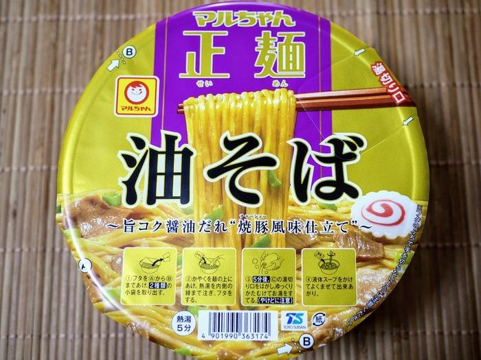 マルちゃん正麺油そば1