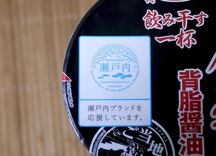 尾道背油醤油ラーメン3