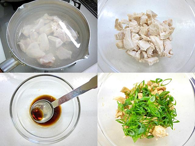 ネギまみれ茹で鶏(統合)2