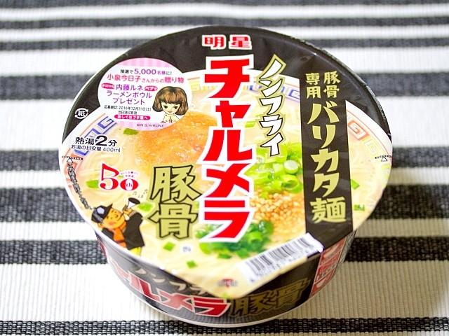 s-チャルメラ豚骨バリカタ麺1