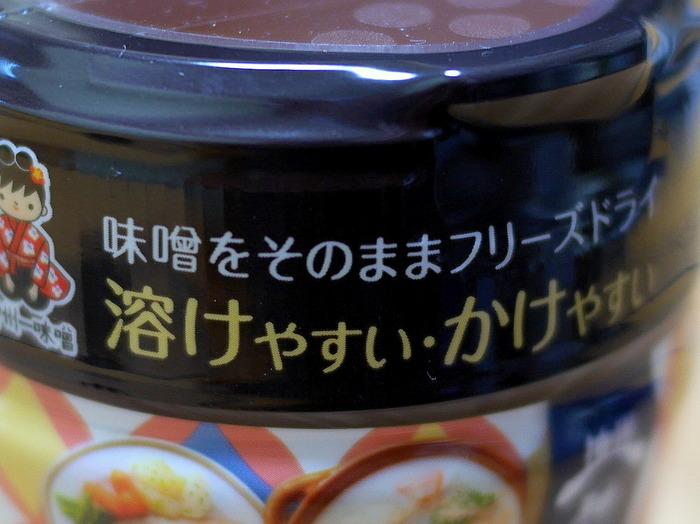 パパッと味噌パウダー2