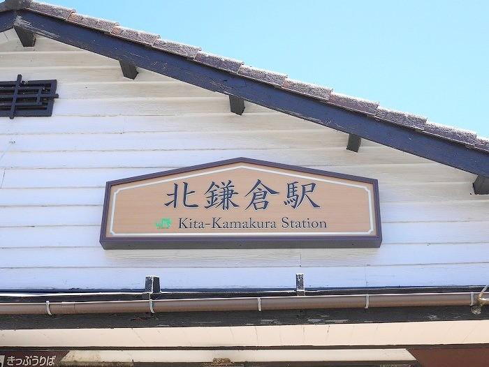 s-北鎌倉2