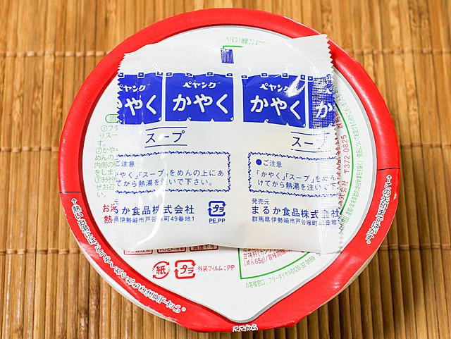 s-ペヨングヌードル 醬油味3