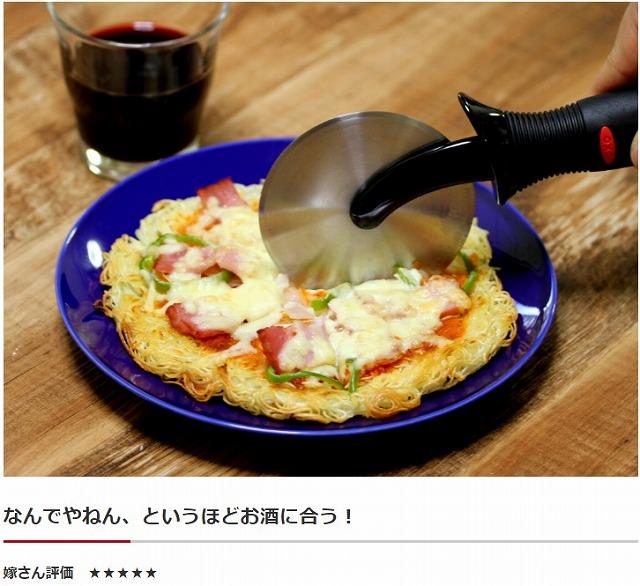 s-素麺ピザ無題