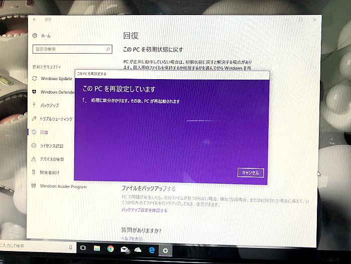 sパソコン初期化1