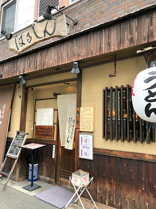 s尼崎で美味しい讃岐うどん1