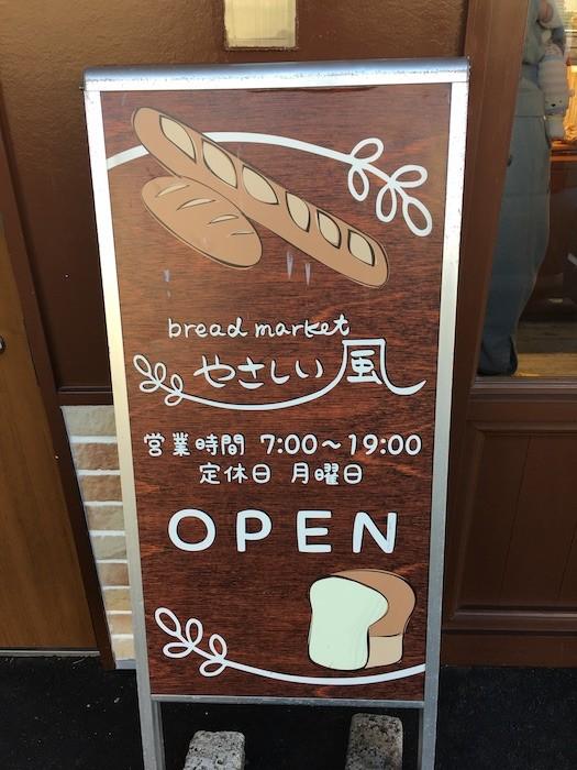 街のパン屋さんたまに・・1