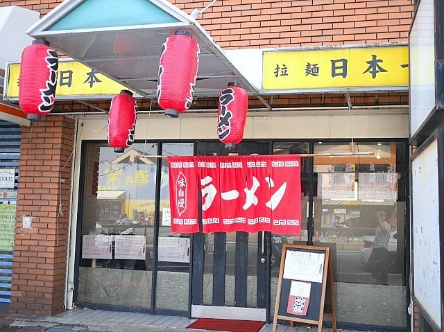 s-拉麺 日本一1