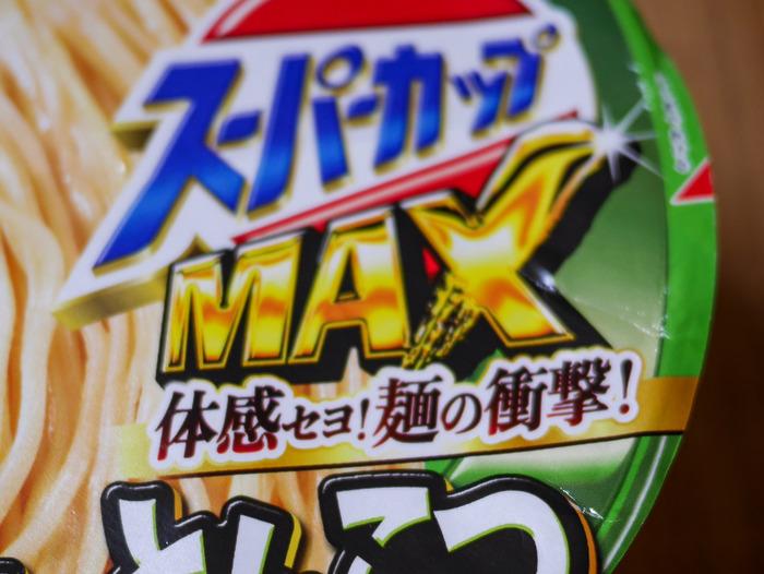スーパーMAX濃コクとんこつラーメン2-2