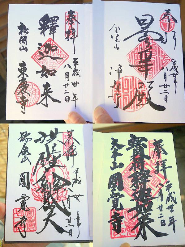 北鎌倉14