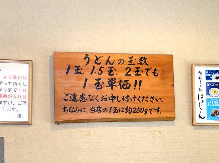 s尼崎で美味しい讃岐うどん4