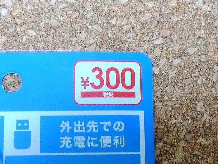 s-ダイソーの充電器2