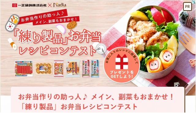 s-一正蒲鉾レシピコンテスト