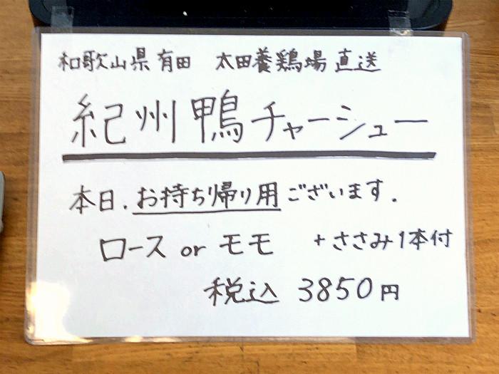s麺麓10