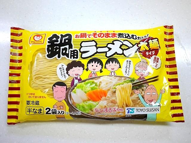 s-温かく食べよう「あさりラーメン鍋」8
