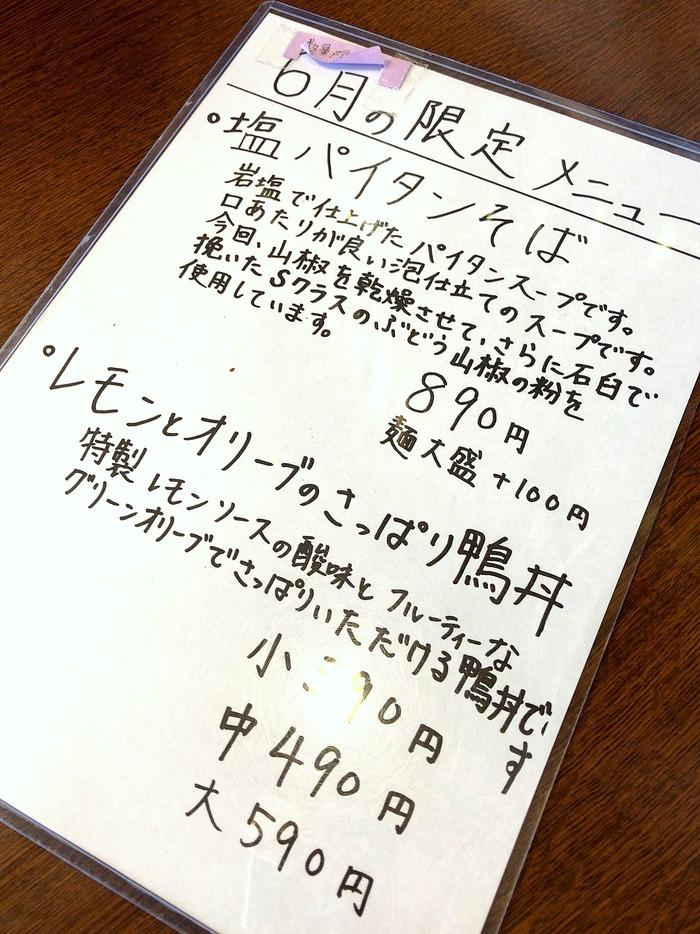6月の麺麓1のコピー