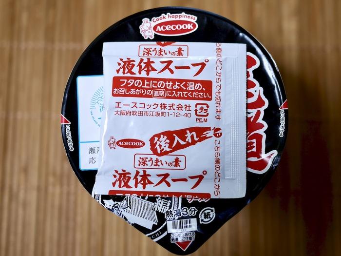 尾道背油醤油ラーメン2