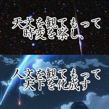 天文を観てもって