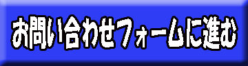 お問い合わせフォーム亀丸