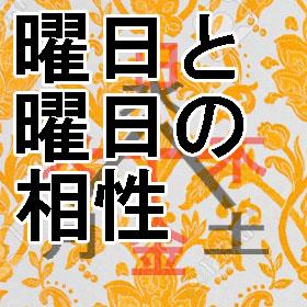 曜日の相性図02
