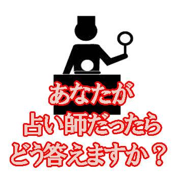 亀丸易占い教室模擬質問例01のコピー