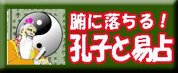 孔子と易占アイコンのコピー