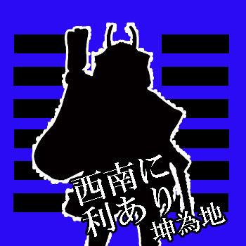 武田信玄と易占のコピー2