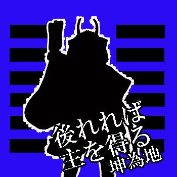 武田信玄と易占のコピー