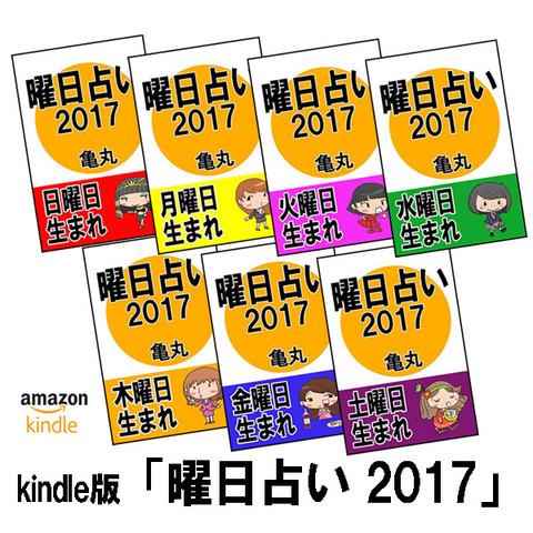キンドル版曜日占い7冊