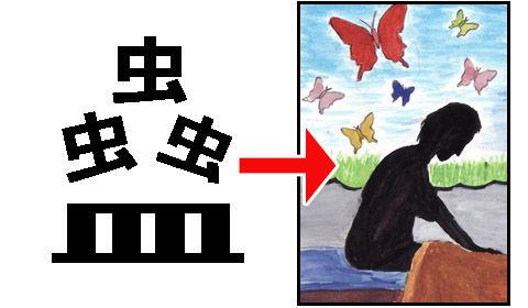 山風蠱胡蝶の夢のコピー