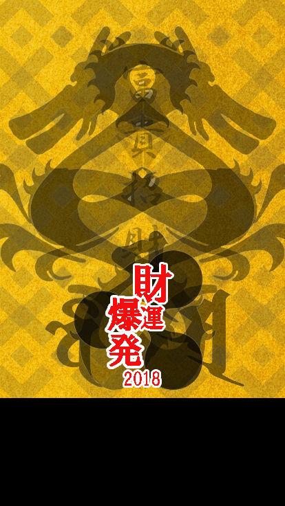2018財運爆騰護符のコピー