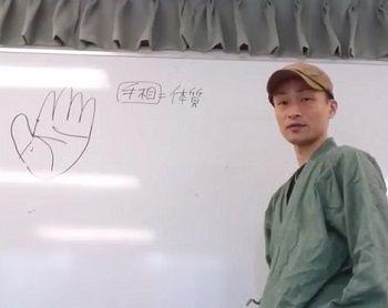 亀丸手相教室イメージ06