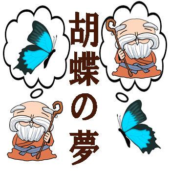 胡蝶の夢のコピー