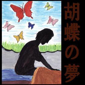 胡蝶の夢2