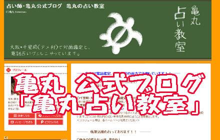 亀丸公式ブログ