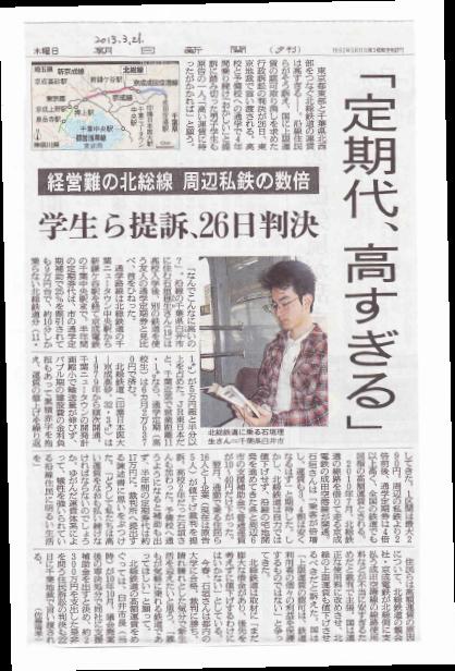 20130321朝日夕刊鉄道運賃訴訟