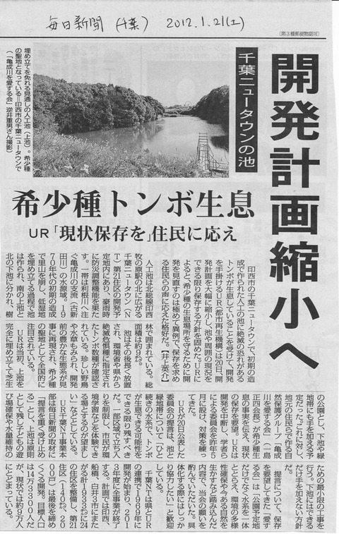 20120121毎日新聞