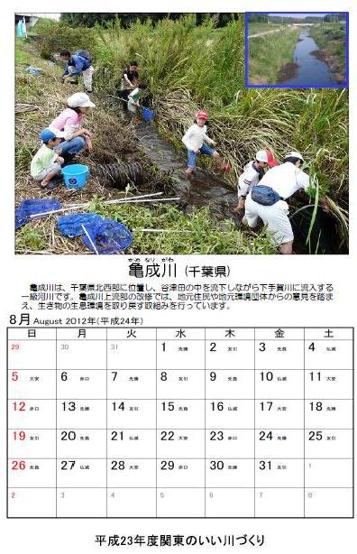2012関東のいい川づくりカレンダー8月