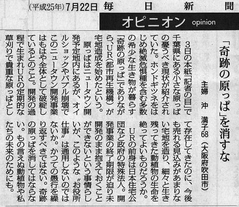 毎日新聞オピニオン20130722