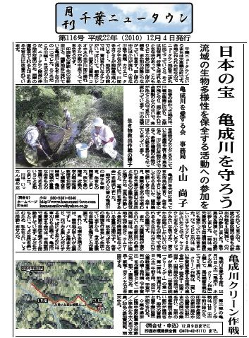 月刊千葉ニュータウン新聞クリーン作戦