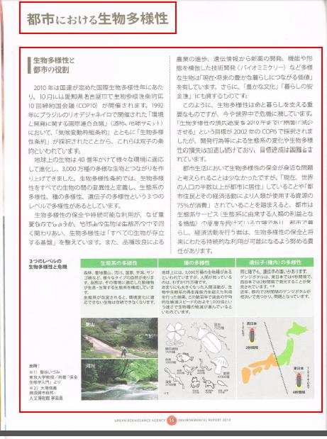 平成22年度UR環境報告都市と生物多様性