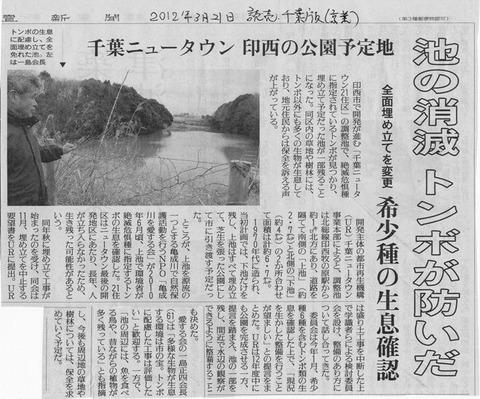 201203021読売新聞